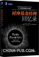 对冲基金经理回忆录(原书第2版)