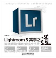 Lightroom 5高手之道 数码摄影后期处理完全手册(彩印)