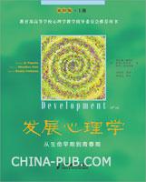 发展心理学――从生命早期到青春期(第10版.上册)