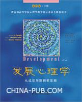 发展心理学――从成年早期到老年期(第10版.下册)