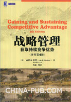 (特价书)战略管理:获取持续竞争优势(原书第4版)(平装)