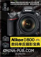 (特价书)Nikon D800数码单反摄影宝典