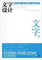 文字设计――日本平面设计师参考手册