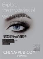 探索眼妆的奥秘:技法+表现+创意