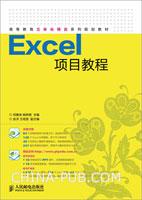 Excel项目教程