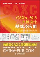 CAXA 2013机械设计基础及应用