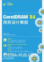 CorelDRAW X4图形设计教程