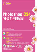Photoshop CS4图像处理教程