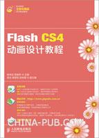 Flash CS4动画设计教程