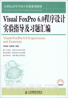 Visual FoxPro 6.0程序设计实验指导及习题汇编