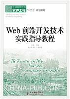 Web前端开发技术实践指导教程