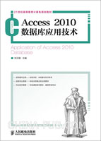 Access 2010数据库应用技术