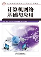 计算机网络基础与应用