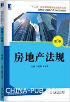 (特价书)房地产法规(第3版)