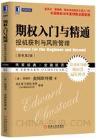 期权入门与精通:投机获利与风险管理(原书第2版)