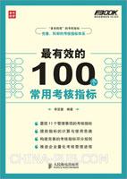 最有效的100个常用考核指标