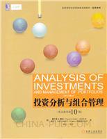 (特价书)投资分析与组合管理(英文版原书第10版)