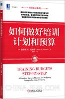(特价书)如何做好培训计划和预算