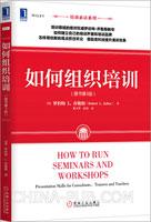 如何组织培训(原书第3版)