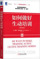 如何做好生动培训(原书第2版)