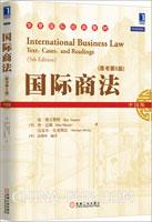 (特价书)国际商法(原书第5版)