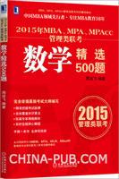 (特价书)2015年MBA、MPA、MPAcc管理类联考数学精选500题