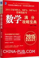 2015年MBA、MPA、MPAcc管理类联考数学满分攻略宝典