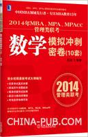2014年MBA、MPA、MPAcc管理类联考数学模拟冲刺密卷