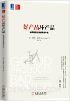 好产品坏产品:如何创造出类拔萃的产品
