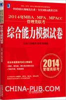 2014年MBA、MPA、MPAcc管理类联考综合能力模拟试卷