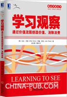 学习观察:通过价值流图创造价值、消除浪费(正文黑白印刷)[图书]