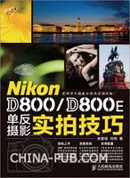 (特价书)Nikon D800/D800E单反摄影实拍技巧