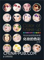 专业化妆造型的秘密.化妆的色彩(彩印)