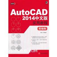 (特价书)AutoCAD2014中文版实用教程(精编版)