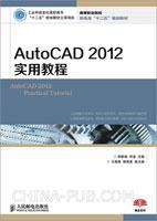 AutoCAD 2012实用教程