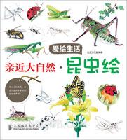 爱绘生活:亲近大自然・昆虫绘