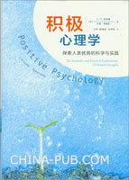 积极心理学:探索人类优势的科学与实践 (精装)