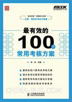 最有效的100个常用考核方案