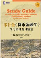 (特价书)《货币金融学》学习指导及习题集