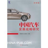 中国汽车发展战略研究(缩略版)[按需印刷]