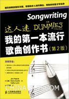 我的第一本流行歌曲创作书(第2版)
