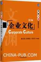 企业文化(第2版)