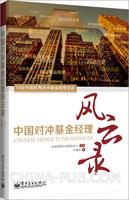 中国对冲基金经理风云录