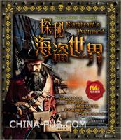 探秘海盗世界