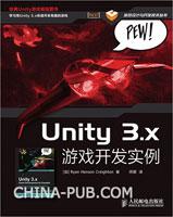 Unity 3.x游戏开发实例