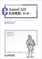 AutoCAD应用教程(第2版)
