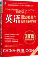 (特价书)2015年MBA、MPA、MPAcc管理类联考英语语法概要与长难句分类突破