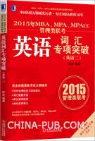 2015年MBA、MPA、MPAcc管理类联考英语词汇专项突破(英语二)