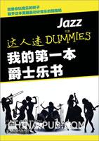 我的第一本爵士乐书