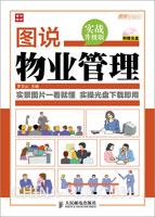 图说物业管理(实战升级版)